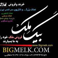 شبکه تخصصی فروش املاک ایران املاک بزرگ ایران