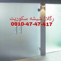 تعمیرات درب های شیشه ای سکوریت / میرال 09365384010