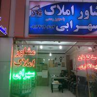 خرید و فروش و معرفی بهترین املاک در جنوب اصفهان