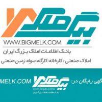 املاک صنعتی فروش زمین صنعتی در بیگ ملک Bigmelk.com
