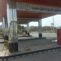 فروش یا معاوضه جایگاه سوخت-مجتمع خدماتی رفاهی آذربایجان غربی