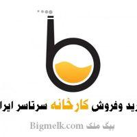 خرید و فروش کارخانه و املاک صنعتی سرتاسر ایران