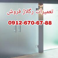 تعمیر دربهای شیشه ای طهران کمترین قیمت