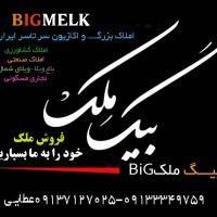 خرید و فروش زمین کشاورزی در املاک بزرگ ایران | تهران