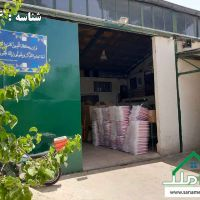 فروش سوله بهداشتی در کهنز شهریار