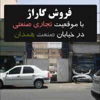 فروش گاراژ با موقعیت تجاری صنعتی در خیابان صنعت همدان