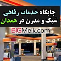 فروش جایگاه خدمات رفاهی و سوخت در همدان با موقعیت عالی
