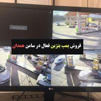 فروش پمپ بنزین بین راهی در همدان ملایر شهر سامن