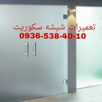 تعمیرات دربهای شیشه ای غرب تهران 09365384010