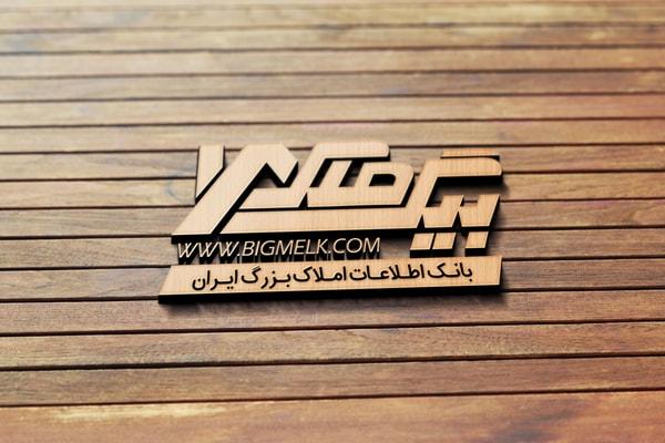 بیگ ملک ایران