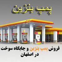 فروش پمپ بنزین در اصفهان جایگاه سوخت