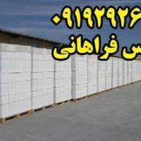 بلوک هبلکس   بزرگترین تولید کننده بلوک AAC در ایران